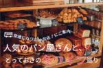 ヴェレゾンツアー  『人気パン屋さんととっておきの冬ワイン巡り』