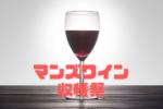 (日本語) マンズワイン収穫祭