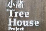 (日本語) 小諸ツリーハウスイベント『信州冒険ものがたり2019』開催!