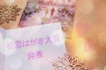 (日本語) 『初恋はがき大賞』受賞者発表!