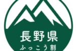 (日本語) 【ふっこう割】のお知らせ