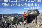 (日本語) 山岳ガイド 中島佳範氏 講演会