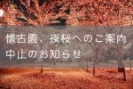 """(日本語) 懐古園桜まつり中止に伴う""""夜桜""""へのご案内中止のお知らせ"""