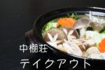 (日本語) 『宿の味』を手軽にテイクアウト! 家でほっこり 温泉鍋