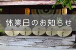 (日本語) 休業日のお知らせ 5/23更新