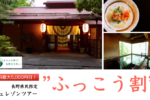 """(日本語) 中棚荘""""ふっこう割"""" 1泊最大5,000円引き!"""