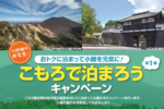 (日本語) こもろで泊まろうキャンペーン 第一弾