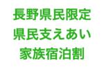 (日本語) 長野県民限定『県民支えあい 家族宿泊割』