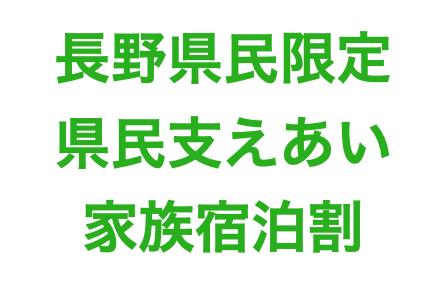 割 長野 県民