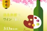 (日本語) 第二回 中棚荘 × アッサンブラージュ・ワークショップ