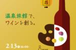 (日本語) 中棚荘 × アッサンブラージュ・ワークショップ
