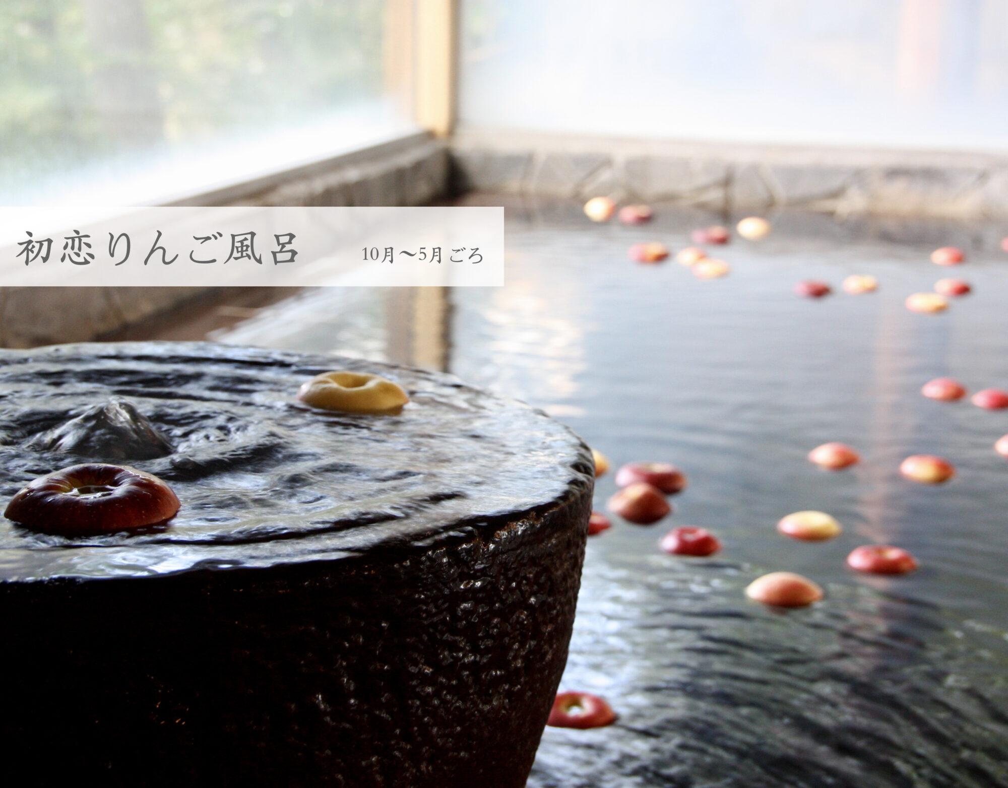 初恋りんご風呂