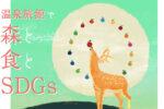 (日本語) 【イベント企画】温泉旅館で『森と食とSDGs』